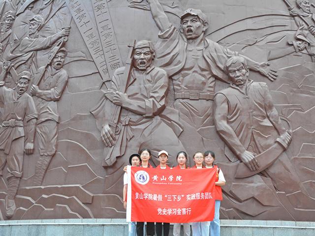 07图为队员在展示金寨县境内爆发的立夏节起义和六霍起义的浮雕《浩气长存》前合影留念。黄山学院通讯员马传杰摄